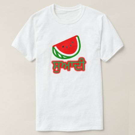 Text in Punjabi : ਸੁਆਦੀ and a watermelon T-Shirt - tap to personalize and get yours