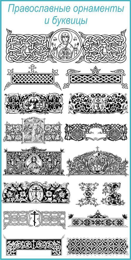 Православные орнаменты и буквицы скачать бесплатно - clipartis Jimdo-Page! Скачать бесплатно фото, картинки, обои, рисунки, иконки, клипарты, шаблоны, открытки, анимашки, рамки, орнаменты, бэкграунды