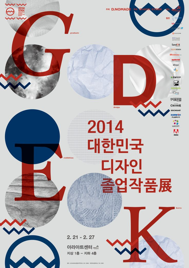 Design of '2014GDEK(Graduate Design Exhibition Korea)' main poster