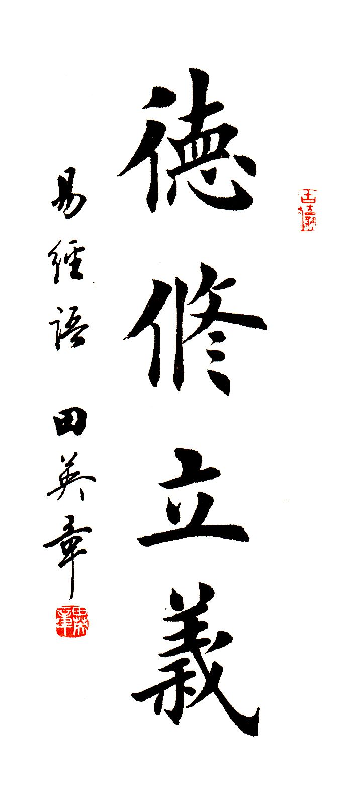 67 best japanese calligraphy and prints images on pinterest 4 buycottarizona Choice Image