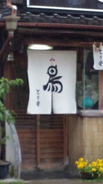 かしわ屋「とり安」Toriyasu   たぶん京都だけだけど、年配の人は鶏肉全般をかしわと呼ぶ。古くからある店。 京都市中京区烏丸通押小路角 source:Gemmar327 さん