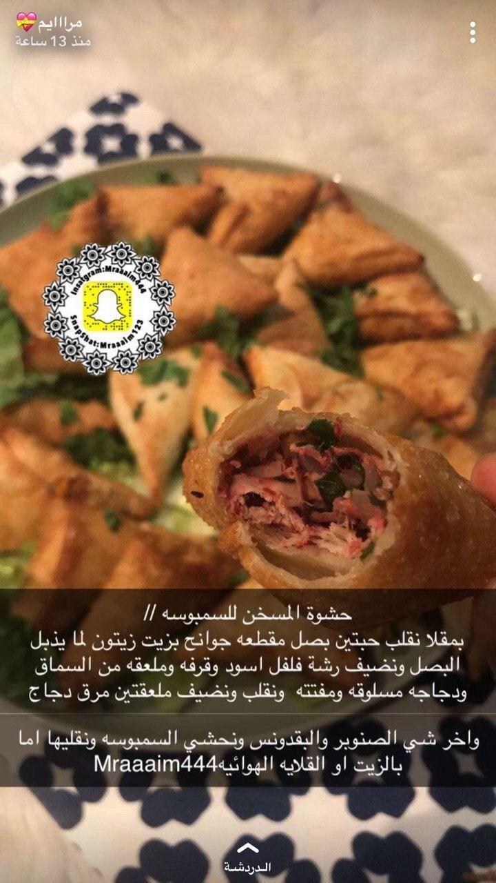 حشوة المسخن Diy Food Recipes Cooking Recipes Desserts Food Receipes
