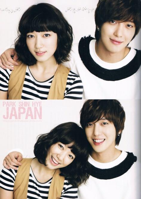 park shin hye and jung yong hwa relationship problems