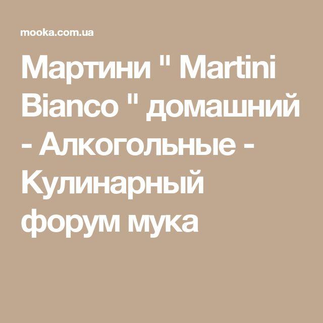 """Мартини """" Martini Bianco """" домашний - Алкогольные - Кулинарный форум мука"""