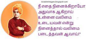 #swami #Vivekananda  #quotes #motivational