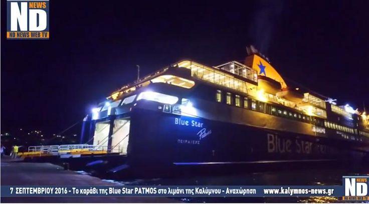Το πλοίο «Blue Star Patmos» στο λιμάνι της Καλύμνου.(video)