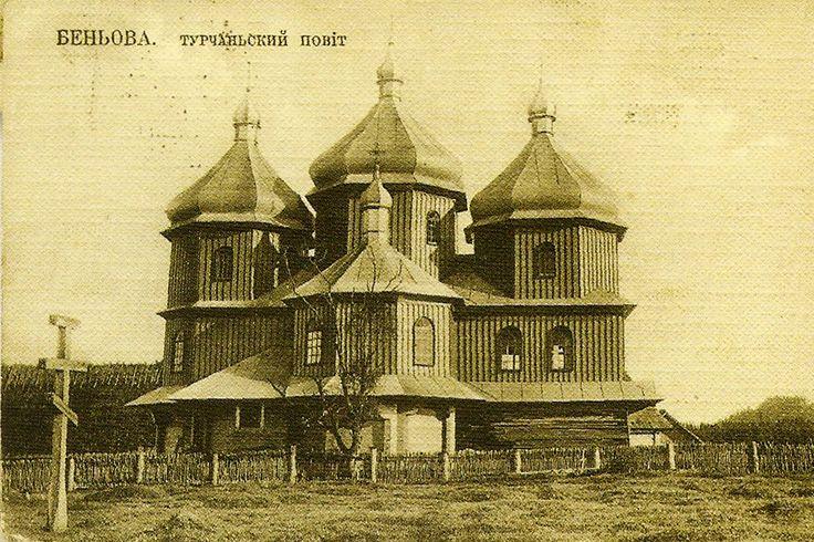 Cerkiew W Beniowej