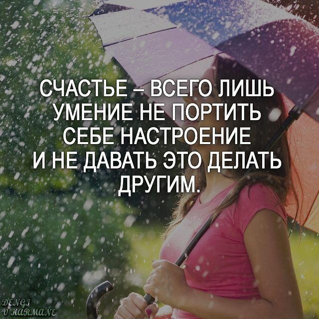 Счастье находится там же, где находитесь вы, — где вы, там и счастье. Оно вас окружает; это естественное явление. Оно точно как воздух, точно как небо. © Ошо . . #мотивация #счастье #мысли #мудрость #цитаты #чувства #любовь #отношения #правдажизни #смысл #семья #мысливслух #умныецитаты #цитатананочь #счастьежить #цитатывеликих #deng1vkarmane