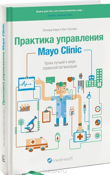 Леонард Берри, Кент Селтман. Практика управления Mayo Clinic. Уроки лучшей в мире сервисной организации