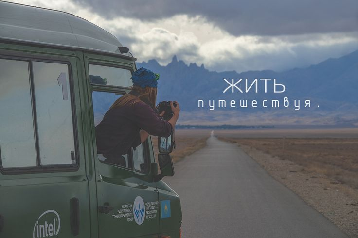 #undiscoveredKazakhstan #Kazakhstan #travel #motivation #путешествия #Казахстан