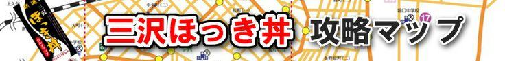 三沢名物 ほっき丼 グルメ情報サイト - 三沢ほっき丼