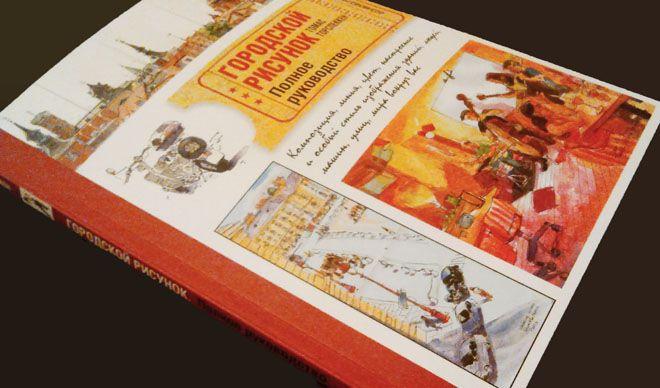 Томас Торспеккен, «Городской рисунок. Полное руководство», отзыв о книге - Читать не вредно - КультурМультур