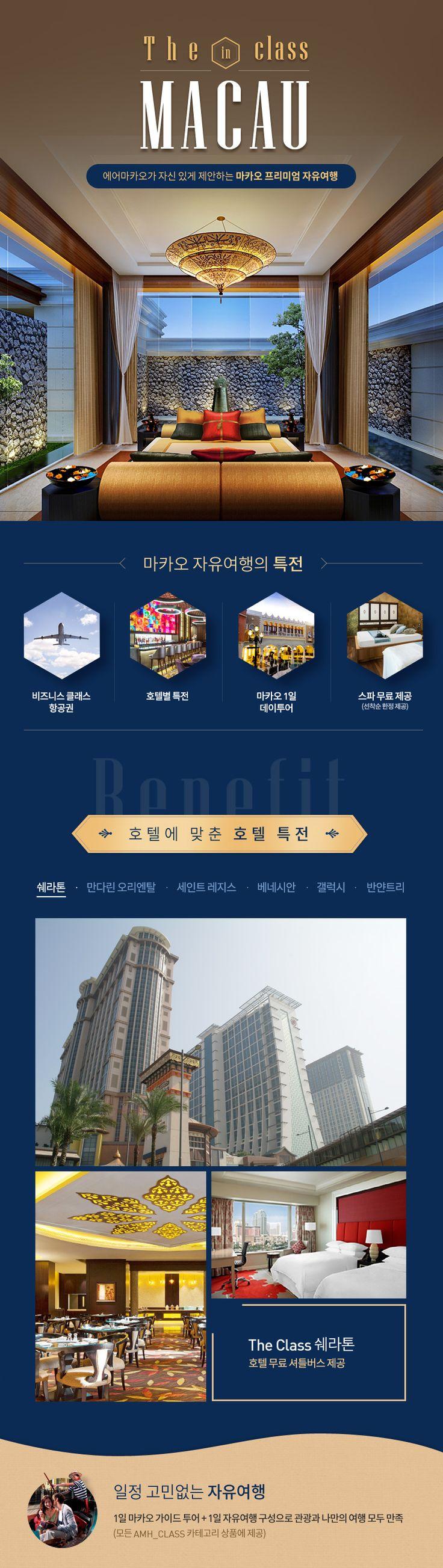 여행 기획전  이벤트 event