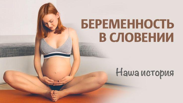 Беременность в Словении | Наша история #1