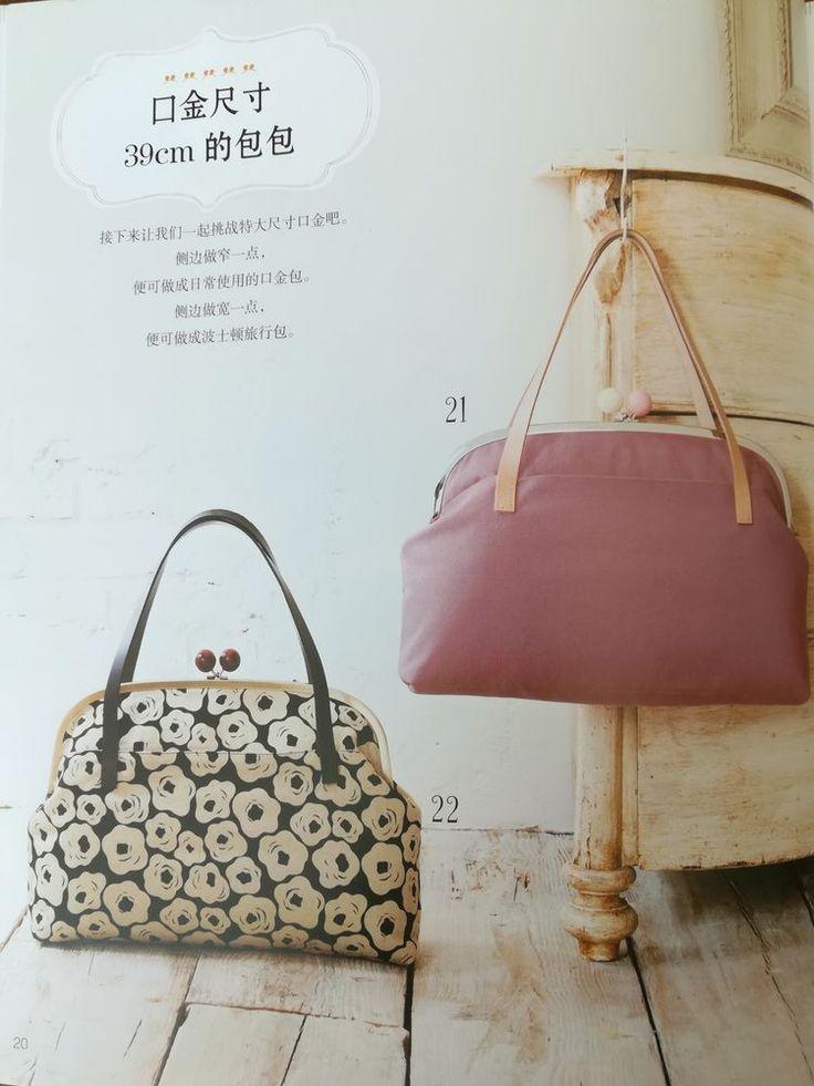 Журнал по шитью сумочек с фермуаром на китайском языке, часть 1. - Ярмарка Мастеров - ручная работа, handmade
