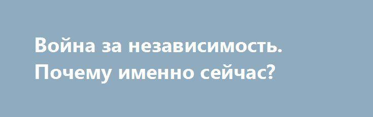 Война за независимость. Почему именно сейчас? http://politvesti.com/?p=18382  Война за независимость. Почему именно сейчас Все так искренне удивляются, отчего так резко изменилась риторика российской власти, а также гораздо жёстче стали их действия. Вот, например, свежее заявление пресс-службы Минобороны Российской Федерации. Вы раньше такие формулировки слышали? Нет? И я нет. А поводы и раньше были. Но раньше руководство изо всех сил сдерживаясь, сквозь сжатые…