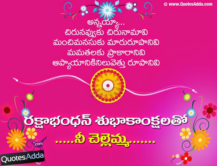 Telugu Happy Raksha Bandhan Quotes for Sisters | QuotesAdda.com | Telugu Quotes | Tamil Quotes | Hindi Quotes |