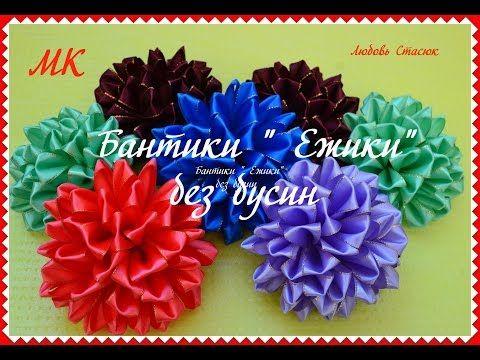 """Бантики """" Ежики"""" без бусин/ Новый лепесток/Bows """"Hedgehogs"""" without beads - YouTube"""