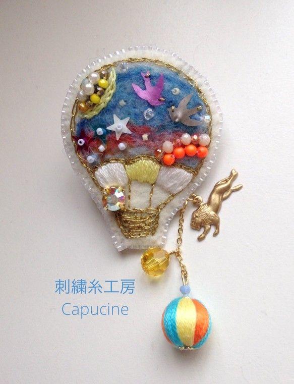 <サーカス開演>気球 * フェルト刺繍タックブローチ