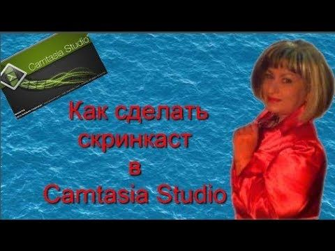 Как записать видео с экрана в camtasia studio