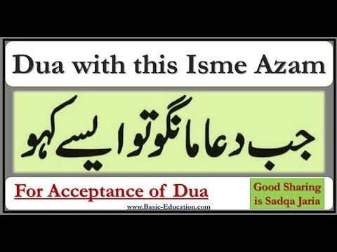Dua with Isme Azam for Acceptance and Blessings of Allah Almighty