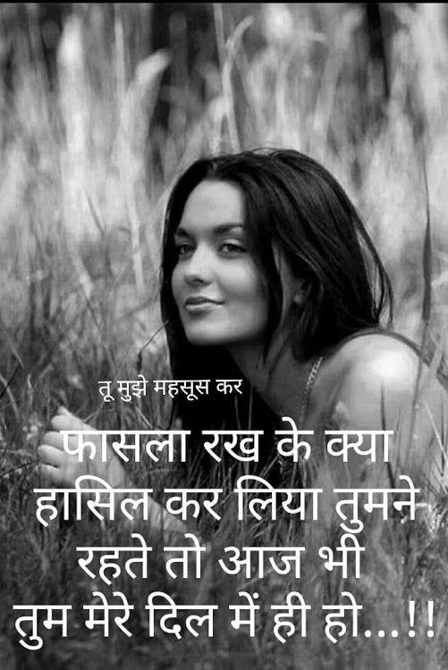 Fasla rakh ke Kya hasil kar liya tumne , rehte toh aaj bhi mere dil Mei ho ...