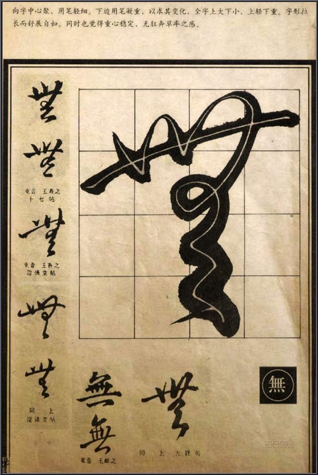 行草筆法·經典解析【無】