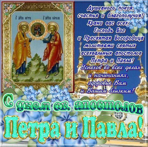 Днем, открытка поздравление с праздником петра и павла