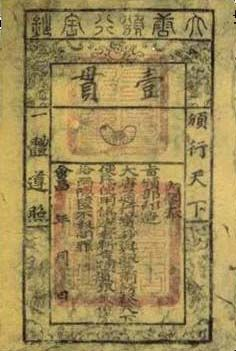 PAPER MONEY       Tael currency note of the Southern Sung Dynasty  circa