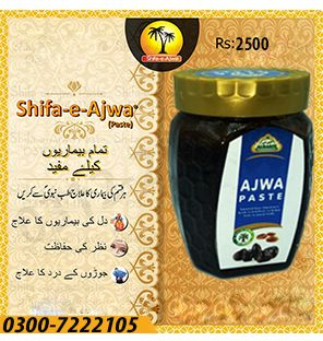 How Many Days Will It Take To Reduce My Problem Or Completely Cure It? It Will Take Not More Than 10 To 15 Days Start Showing Its Impact And You Will Feel Good And Improved.   Shifa e Ajwa Paste Online Price in Pakistan : 2500  Contact Number: 03007222105  http://zipper.pk/sports-fitness/shifa-e-ajwa-in-pakistan-87.html  http://zipper.pk/  #Shifa #Ajwa #Price #Pakistan  #Karachi #Islamabad #Peshawar #lahore #zipperpk #zipper #justdialshop