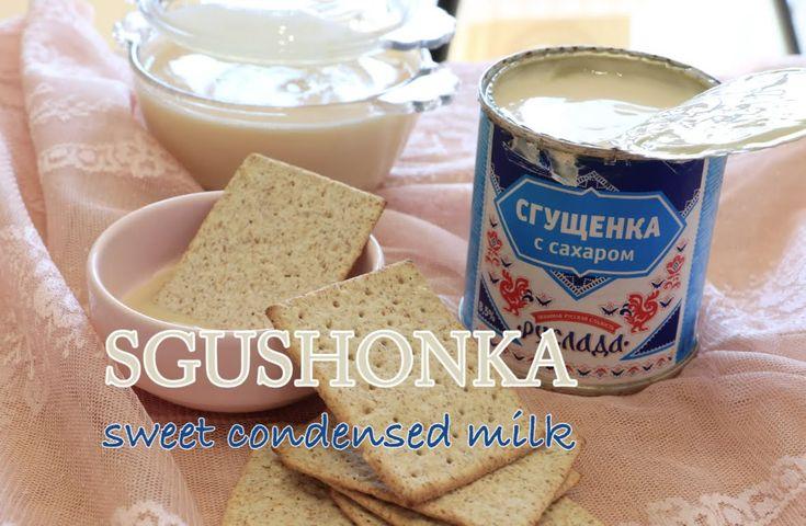 SGUSHYONKA (sut receli) / Sweet Condensed Milk / Сгущенка (сгущеное молоко)