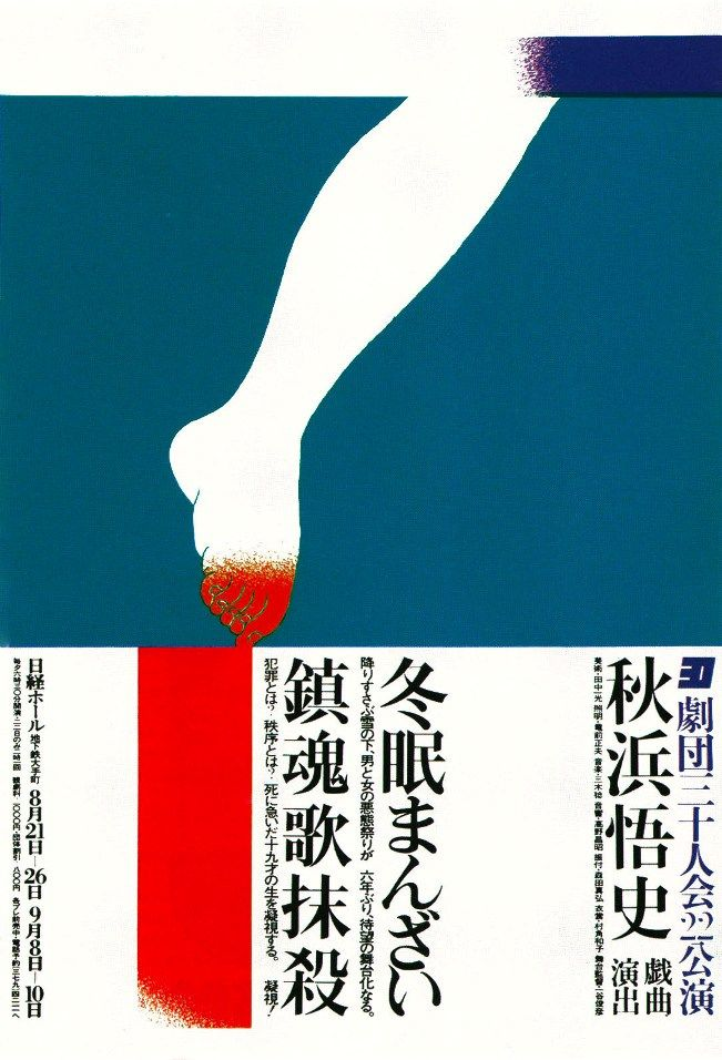Ikko Tanaka -  Theatre poster, Bronze medal for a cultural poster at the Poster Biennale in Warsaw 1972. From Graphis Posters 73