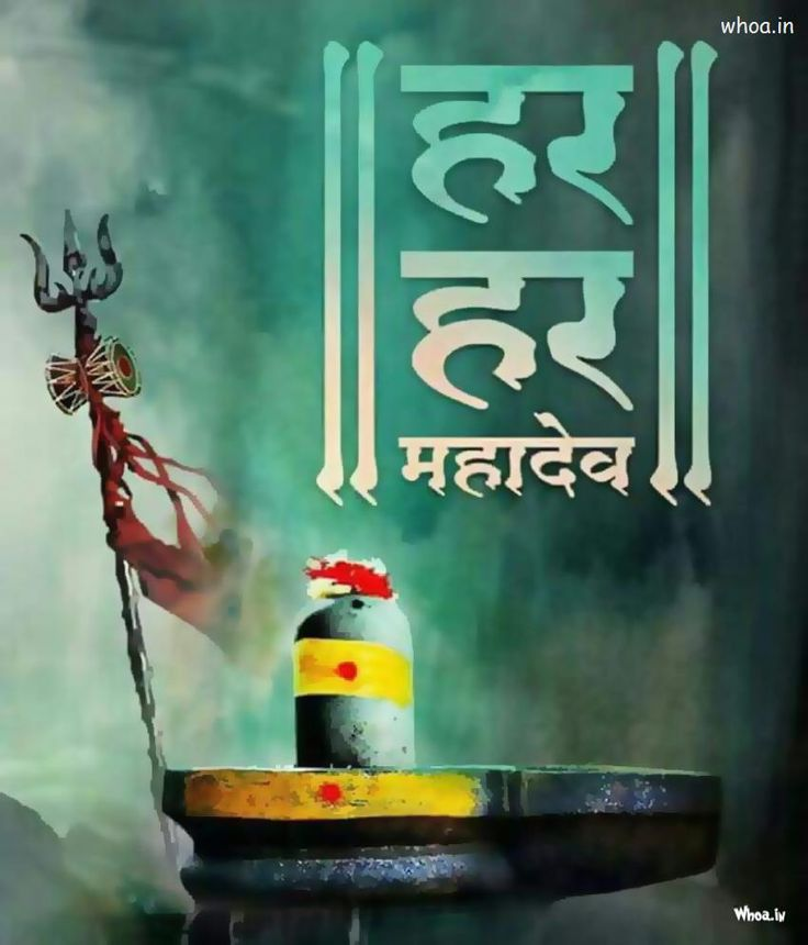 Har Har Mahadev Shivling Art Colorful HD Image -  Om Namah Shivaya AUM - Bholenath Lingam Shiv Ling HD Image And Wallpaper