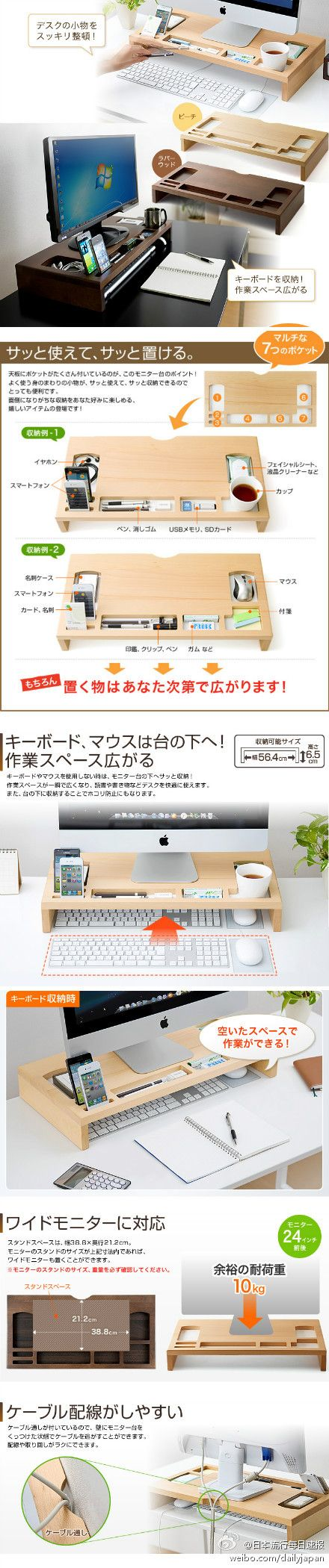 ❧ Cool monitor stand