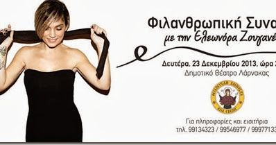 https://www.facebook.com/Elews.Official.FanClub.Eleonora.Zouganeli/posts/619664298079565 Φιλανθρωπική συναυλία στη Λάρνακα #eleonorazouganeli #eleonorazouganelh #zouganeli #zouganelh #zoyganeli #zoyganelh #elews #elewsofficial #elewsofficialfanclub #fanclub