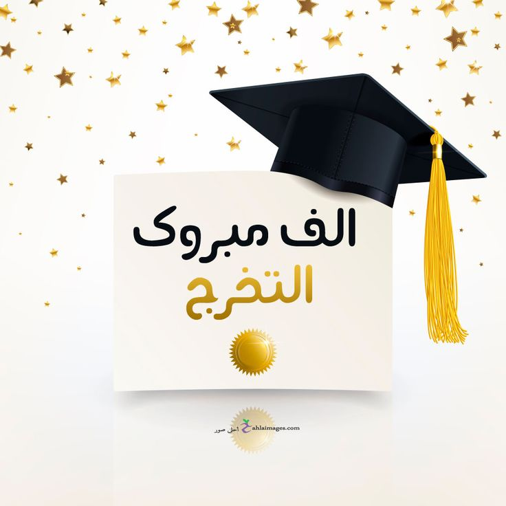 صور تخرج 2021 رمزيات مبروك التخرج Graduation Images Graduation Decorations Graduation Pictures