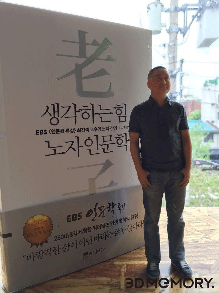 Professor Jinseok Choi. Art Miniature. made by 3D MEMORY. 서강대학교 최진석 교수님 아트 미니어쳐!!  #아트미니어쳐 #ArtMiniature #3DPrinting, #Figure, #피규어, #professor