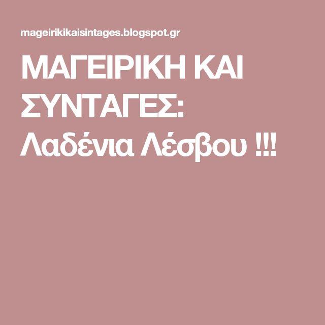 ΜΑΓΕΙΡΙΚΗ ΚΑΙ ΣΥΝΤΑΓΕΣ: Λαδένια Λέσβου !!!