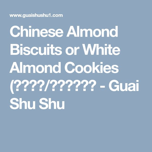 Chinese Almond Biscuits or White Almond Cookies (杏仁酥饼/白色杏仁饼) - Guai Shu Shu