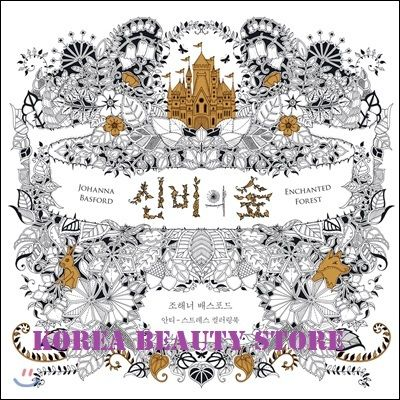 find more books information about enchanted forest 84p249mm 249mm made in korea high quality coloring books for adults libros livros libretashigh