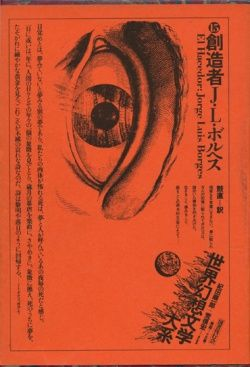 """The first edition of japanese translation of Jorge Luis Borges' """"El Haccedor"""""""