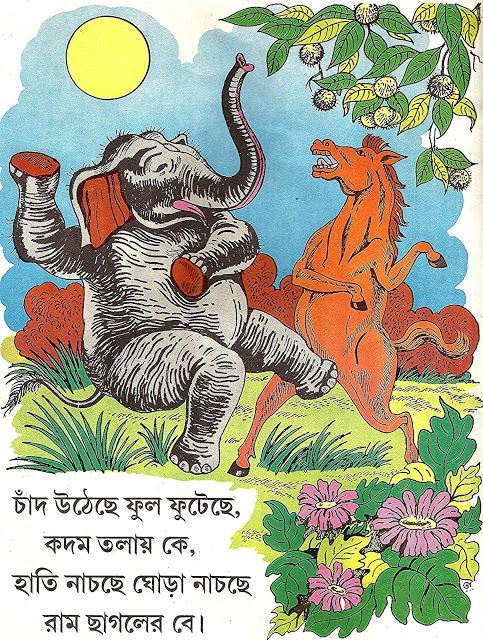 Manash (Subhaditya Edusoft): Some Beautiful Old Bengali Childhood Rhymes With Pictures