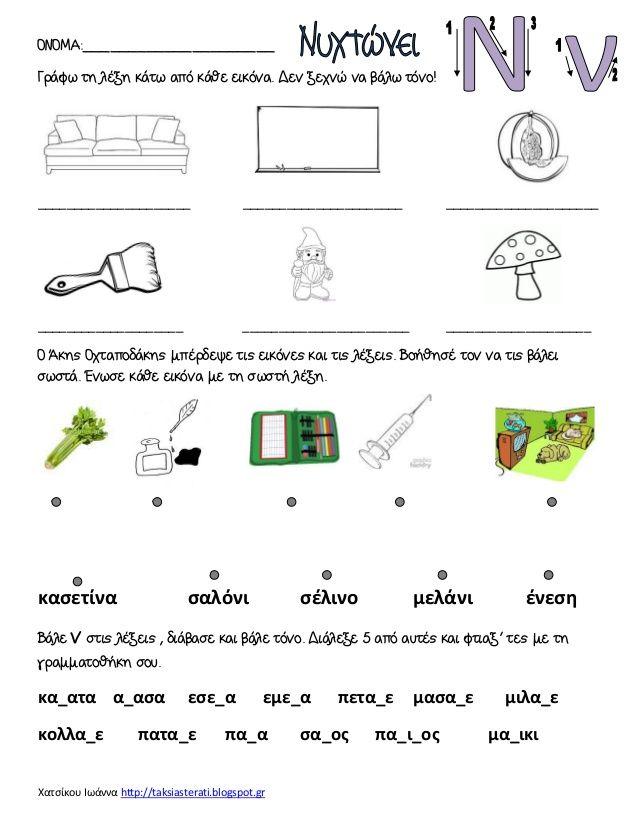 Χατσίκου Ιωάννα http://taksiasterati.blogspot.gr  ΟΝΟΜΑ:_____________________  Γράφω τη λέξη κάτω από κάθε εικόνα. Δεν ξεχ...