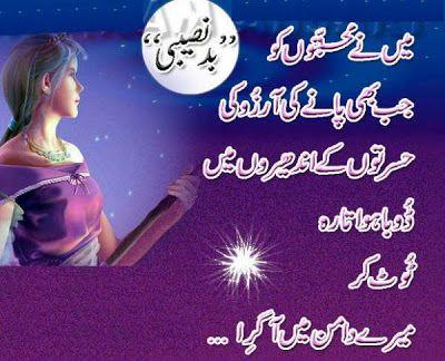 Urdu sad poetry bad naseebi urdu poetry urdu ghazal for Table yaad karne ke tarike