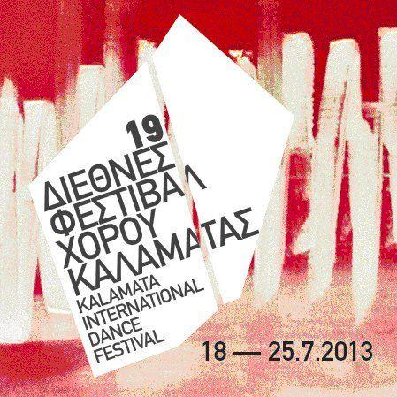 VISIT GREECE| 19th Kalamata International Dance Festival  #festival #events #Kalamata #peloponnese #visitgreece #dance #art #poster