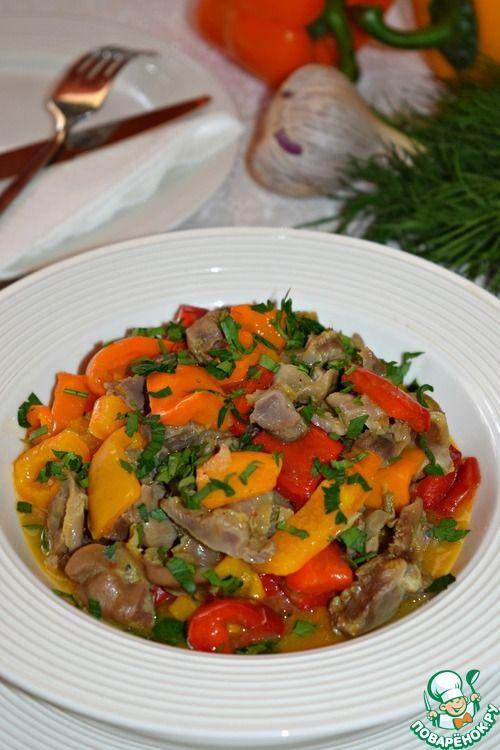 Рагу из перца с куриными желудками - кулинарный рецепт