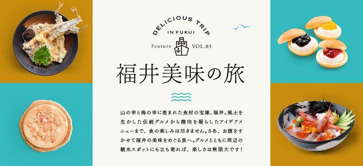 福井美味の旅