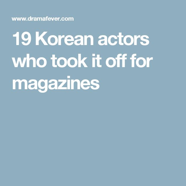 19 Korean actors who took it off for magazines