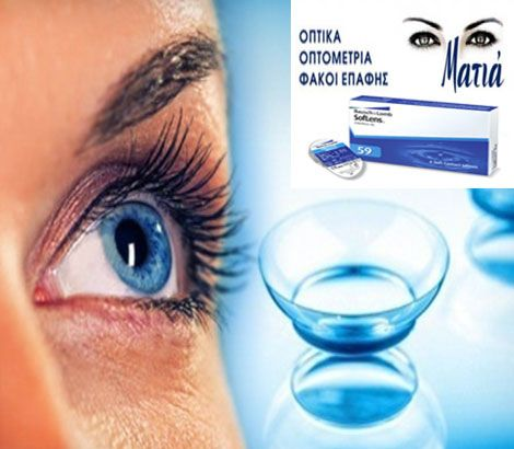 16,70€ για 1 συσκευασία με 6 μηνιαίους φακούς Bausch & Lomb Soflens 59 ή Ez Soft ή 24€ μαζί με 1 μεγάλο Υγρο Φακών και ΔΩΡΟ για αγορές άνω των 40€ μία εξέταση από οπτομέτρη, από το κατάστημα οπτικών ειδών Ματιά στο Χαλάνδρι. Δυνατότητα πανελλαδικής αποστολής!