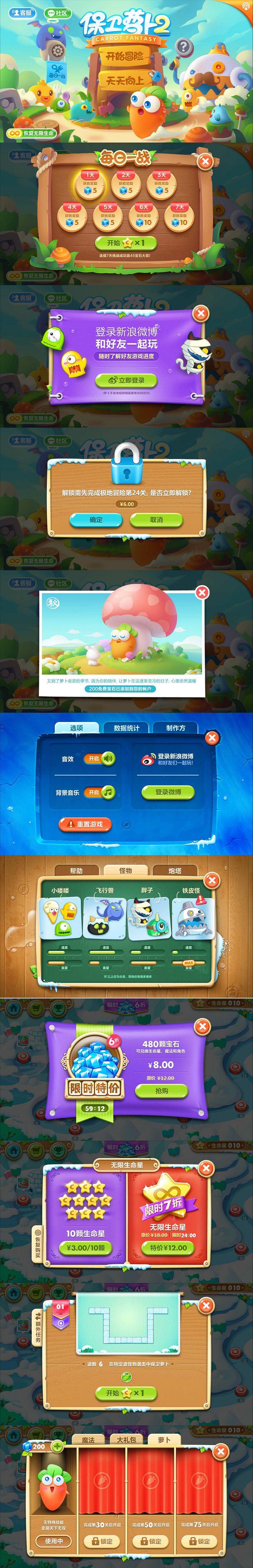 游戏UI 游戏界面截图